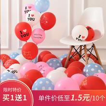 【买一送一】【10个装】字母印花乳胶气球