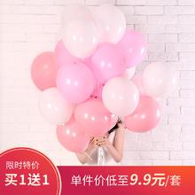 【买一送一】【100个装】亚光乳胶混装组合气球