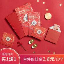 【买一送一】【10个装】浮花暗纹红包