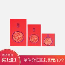 【买一送一】【10个装】中式简约双喜红包