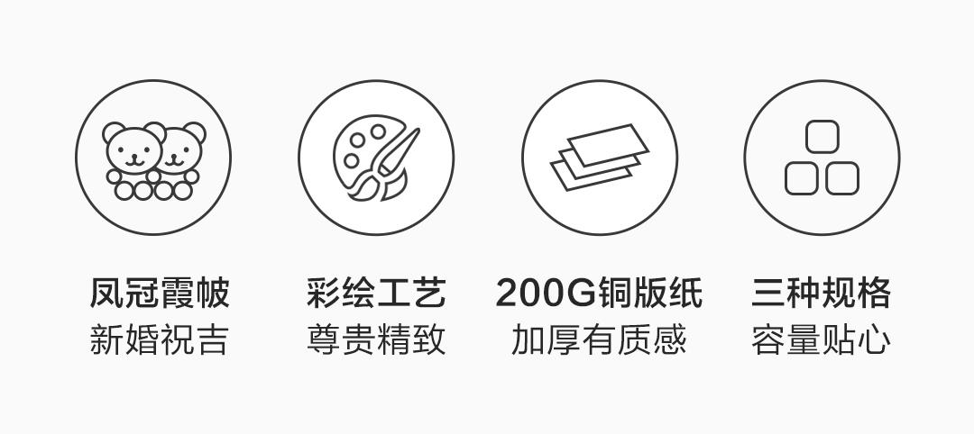 卡通凤冠霞帔红包