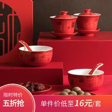 【特价五折】中式陶瓷喜碗喜杯敬茶套装