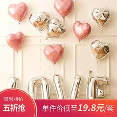 【特价五折】铝膜气球婚房布置装饰套装