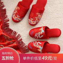 中式龙凤刺绣情侣拖鞋