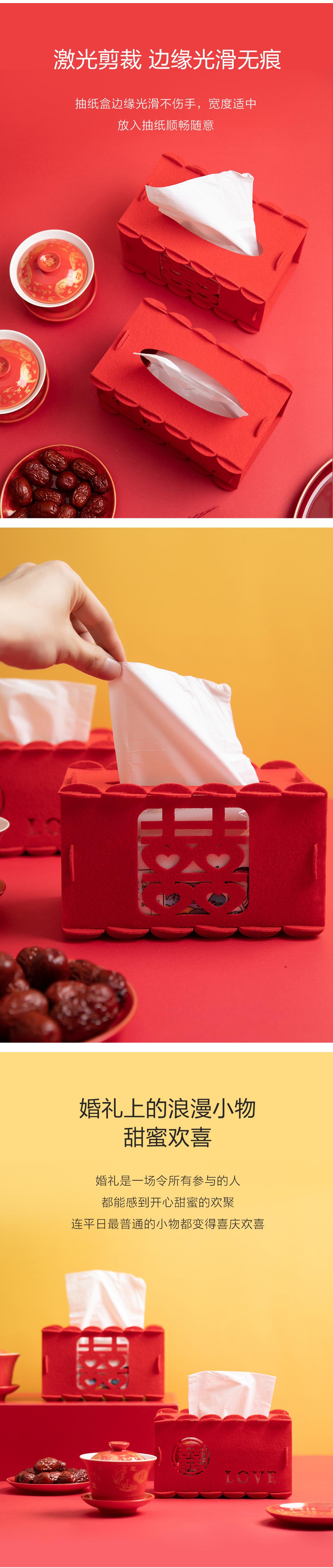 婚宴布置无纺布纸巾盒