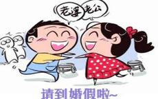 山东婚假2019最新规定多少天