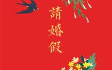 黑龙江省婚假规定2019