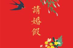 黑龙江婚假多少天 2020年黑龙江婚假新规定
