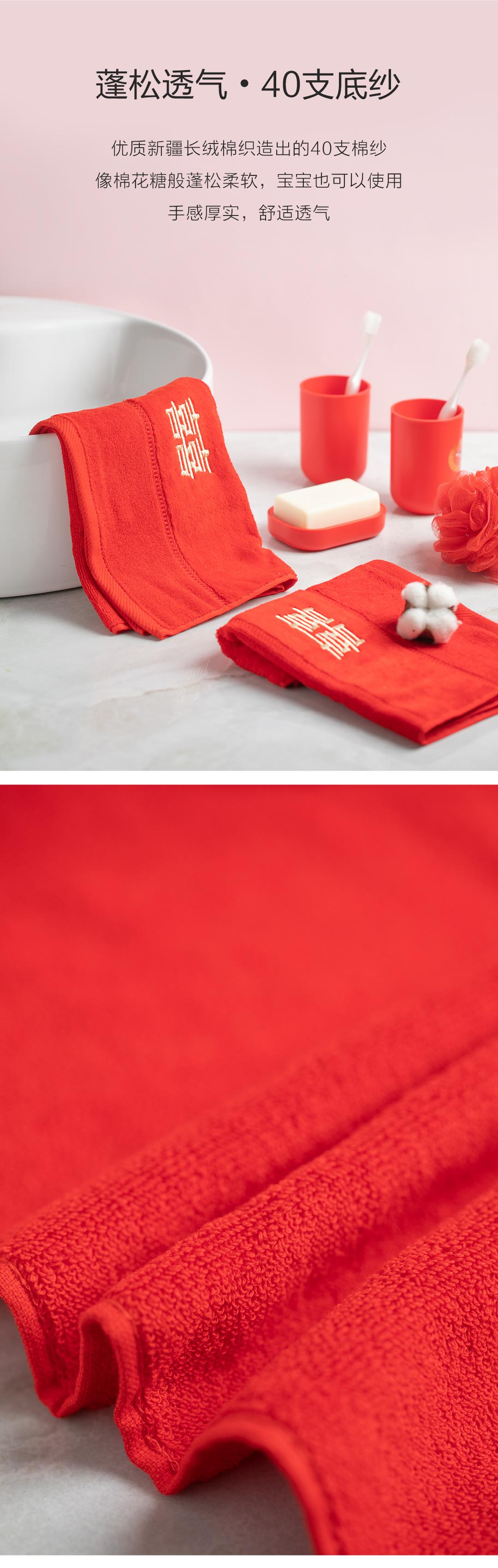 【一对礼盒装】全棉喜字情侣毛巾