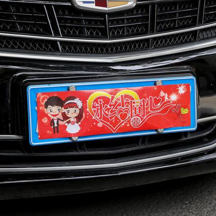 【10张】婚车不干胶车牌贴爱心永结同心/百年好合