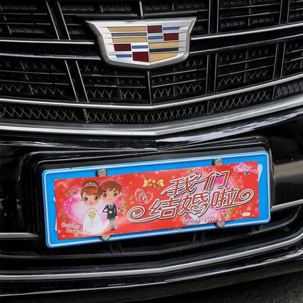 【10张】婚车不干胶车牌贴我们结婚啦/老婆我爱你