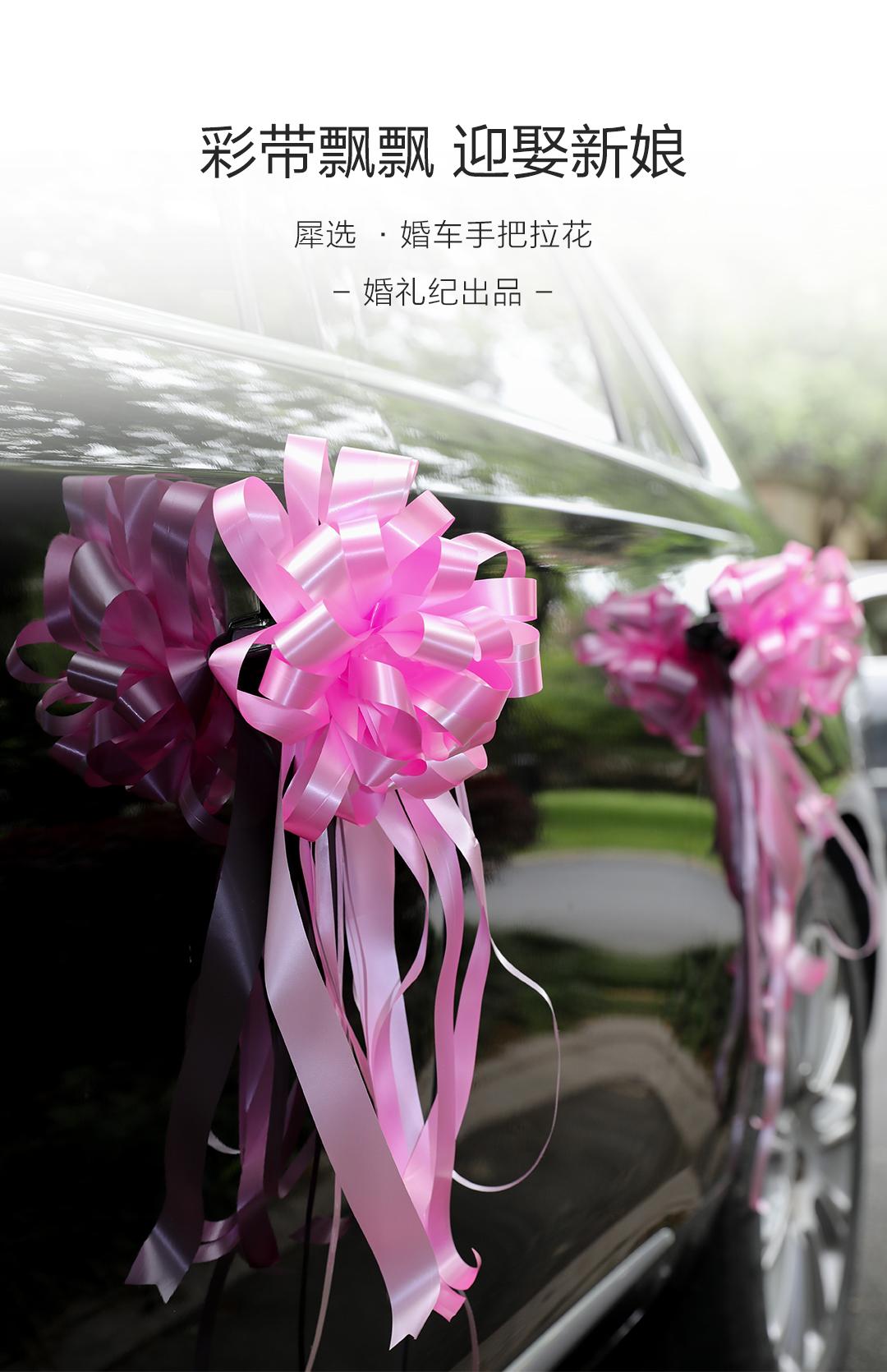 【10个装】婚车装饰彩带手拉花