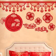 荷叶喜婚房墙面装饰