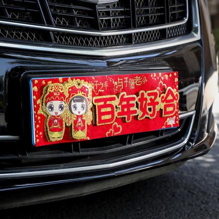 【2张】3D立体烫金车牌贴永结同心/百年好合