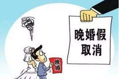 国家婚假规定2019 晚婚假取消了吗