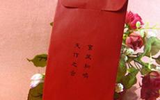 朋友结婚发红包祝贺词