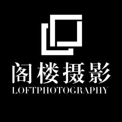 阁楼婚纱摄影(扬州店)