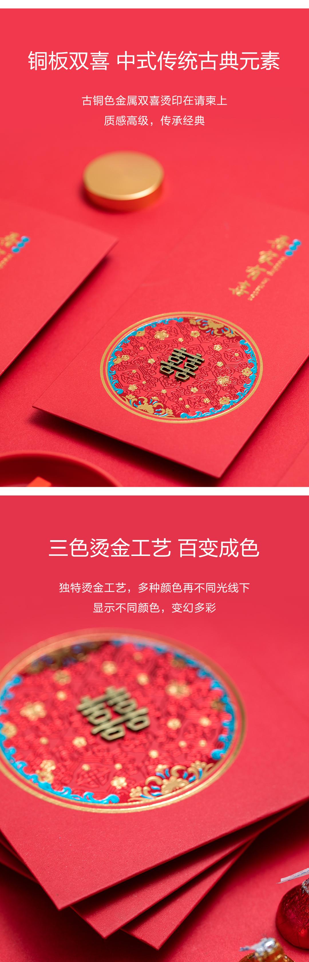 中式吾家有喜铜板喜字请柬