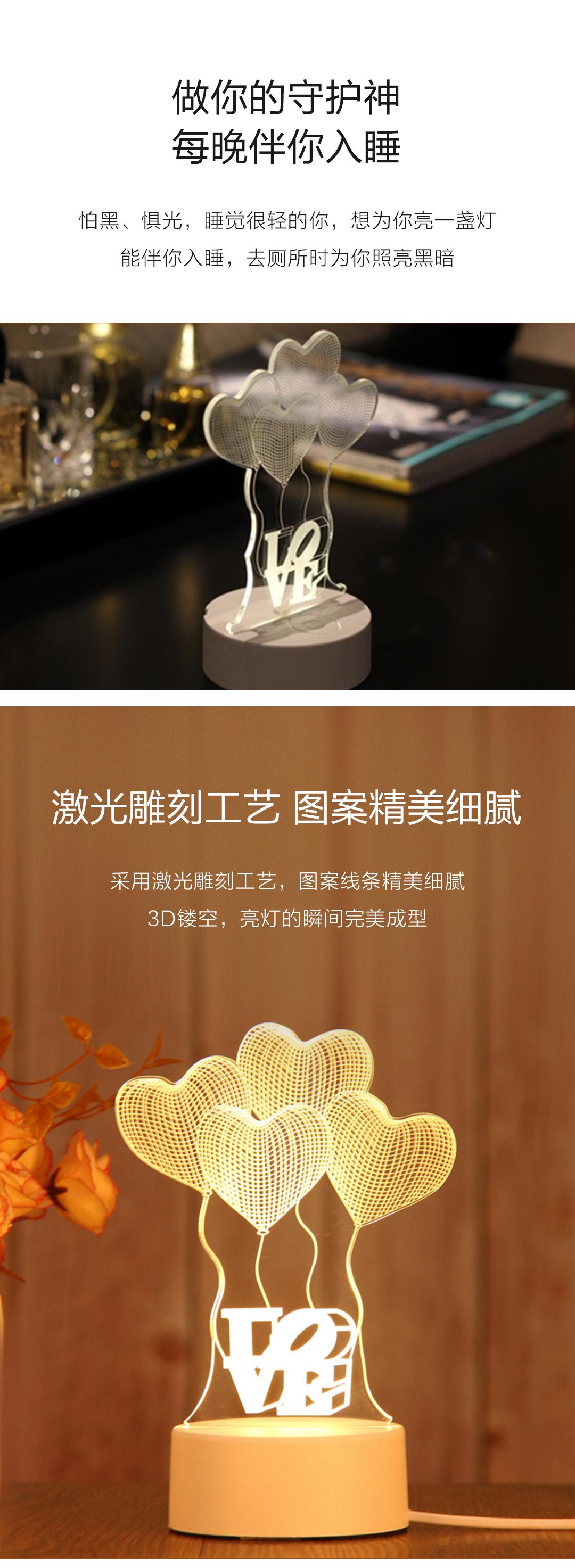 3D立体小夜灯爱心小熊/告白气球
