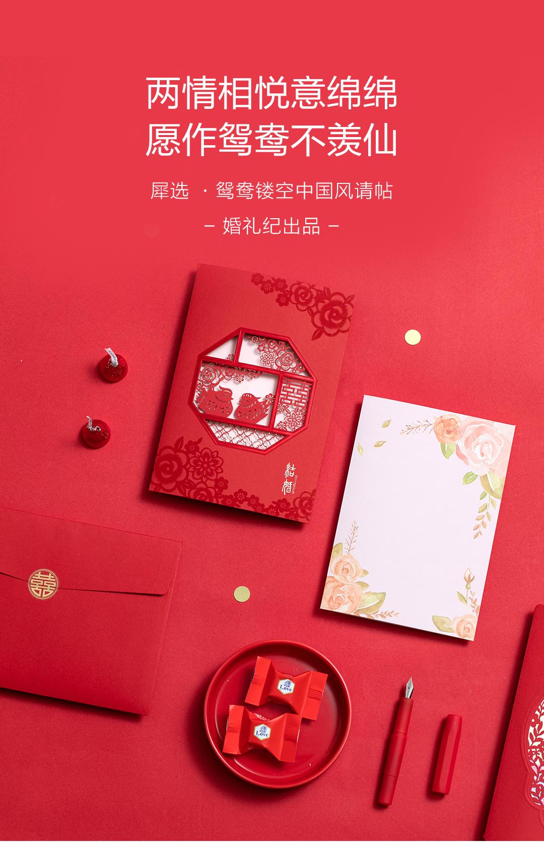 【预售】鸳鸯镂空中国风请帖
