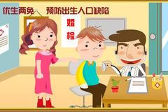 婚检在哪检查 婚检的收费标准是怎样的?