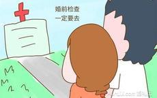 男性婚检前要注意什么