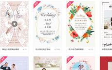 婚礼请帖电子版免费的要怎么制作