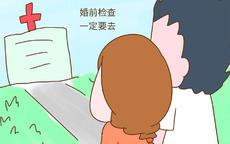 婚检和体检有什么区别?婚检包括哪些项目?