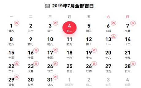 2019年7月份黄道吉日 7月适合结婚的日子有哪些