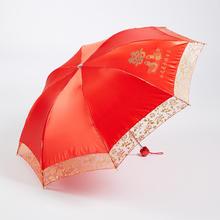 红运喜事折叠婚庆伞