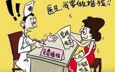 婚检的检查项目有哪些,要空腹检查吗