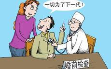婚检当天出结果吗 需要拿婚检报告去领证吗