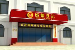 北京市丰台区民政局婚姻登记处办公时间