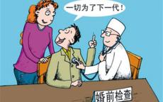 婚检抽血查什么