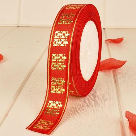 喜字金线缎带绑被子红绳