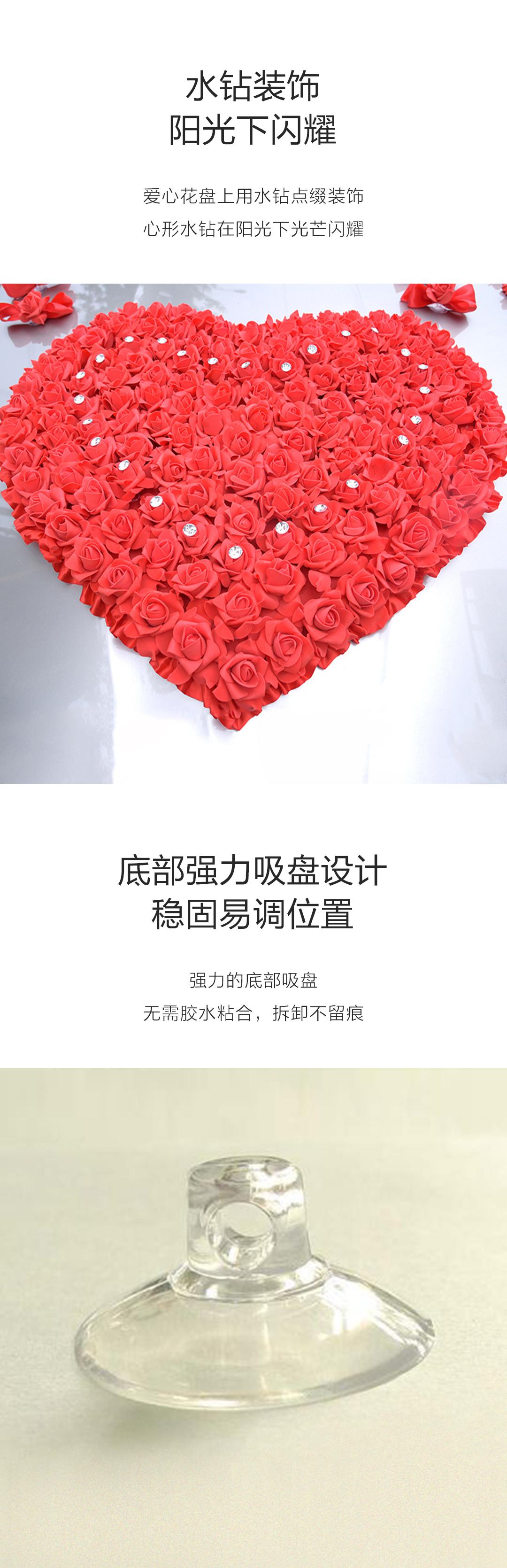 玫瑰婚车装饰套装