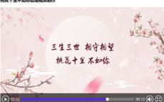 中式婚礼mv在线制作步骤