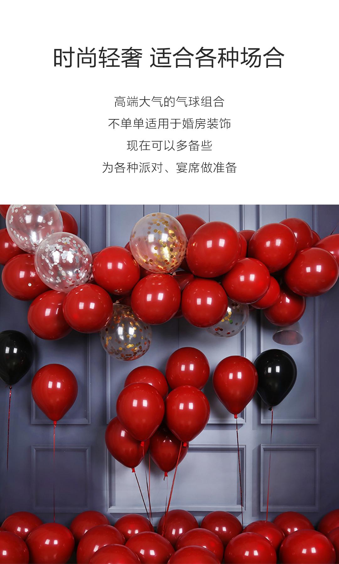 宝石红婚房气球装饰套装