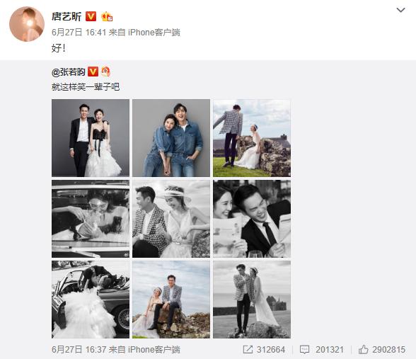 张若昀唐艺昕官宣婚礼