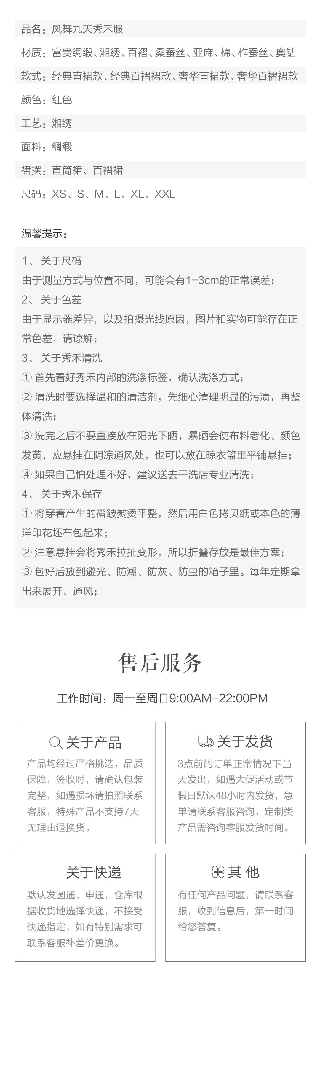 囍嫁系列•凤舞九天秀禾服
