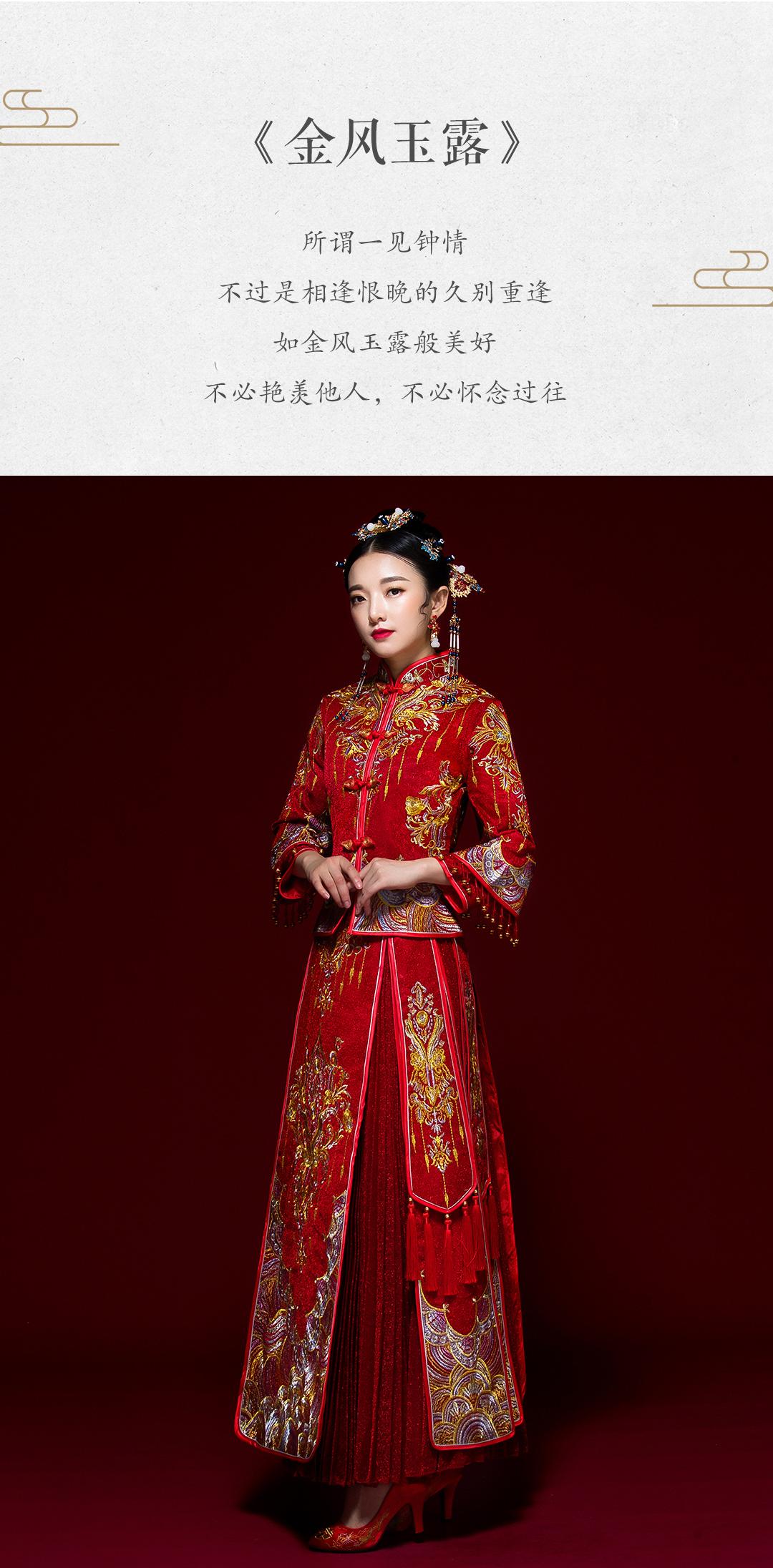 囍嫁系列•金风玉露中式秀禾服