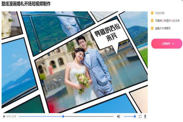 拾光机婚礼视频制作