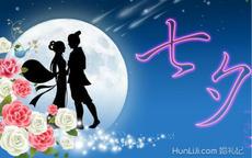 2019年七夕是几月几日 七夕情人节求婚好吗