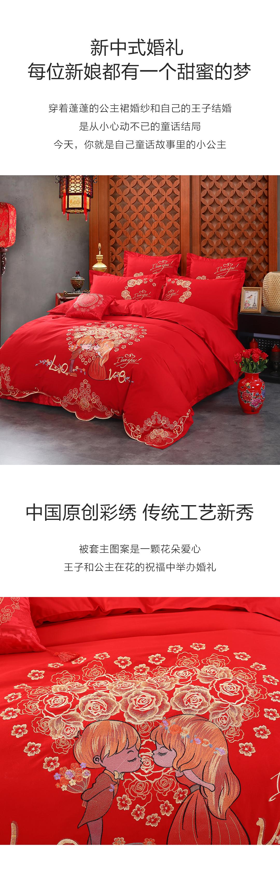 幸福牵手大红色新款婚庆多件套