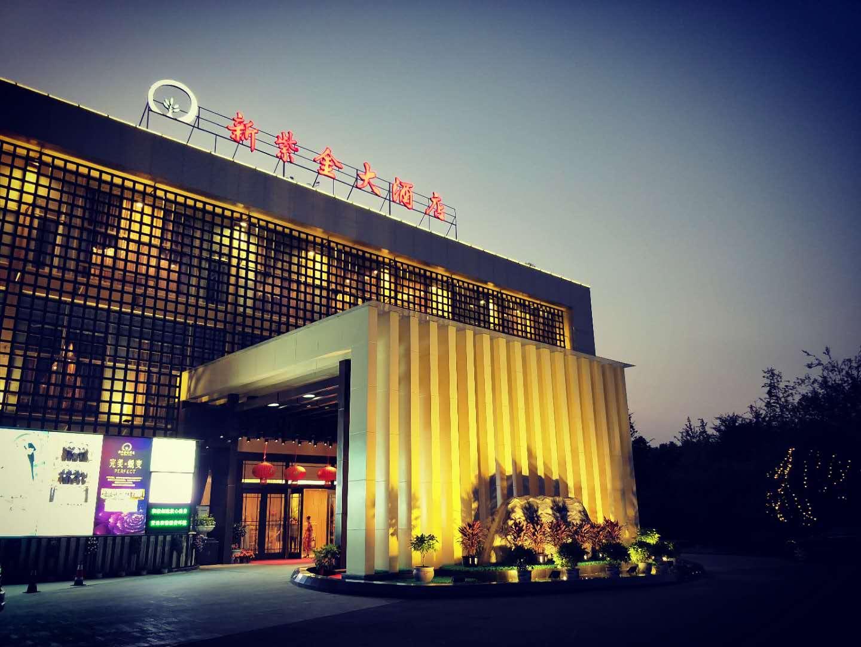新紫金大酒店