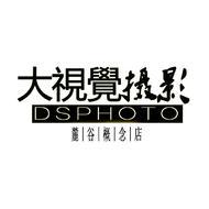 大视觉摄影(河西麓谷2店)