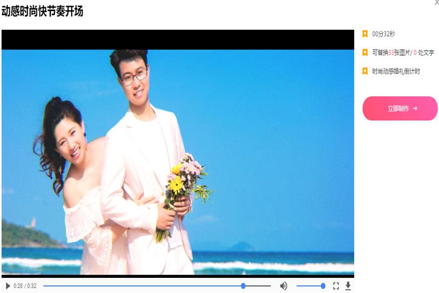 婚礼照片视频制作步骤全解