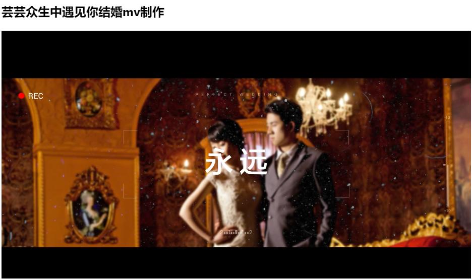 城堡婚礼mv短片怎么制作
