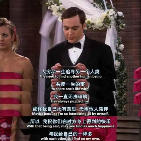 谢尔顿的婚礼致辞