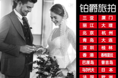 青岛铂爵旅拍婚纱照怎么样